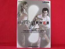Resident Evil Zero Biohazard 'Kaitai Shinsho' perfect strategy guide book / GC
