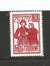 "RUSSIA..  SCOTT 856. "" BE A HERO! "".  MNH.                    EXCELLENT FORGERY>"