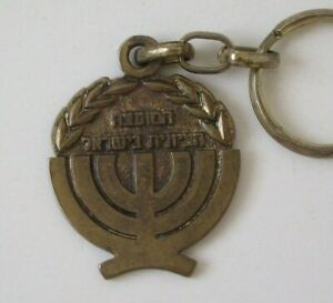 The Zionist Council in Israel Zionist Congress for Youth Keychain Judaica