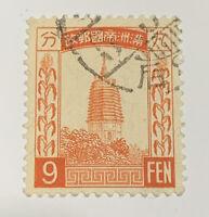 1934 CHINA MANHUKUO STAMP #47, PADOGA 9 FEN
