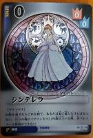 Cinderella Lv0 (SR #19/37 Dawn of a Friend) Disney Kingdom Hearts TCG Japanese