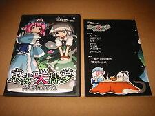 Touhou Shoutaimu / Meisou Potage Doujin Flash Movie&Games CD-ROM,Windows [USED]