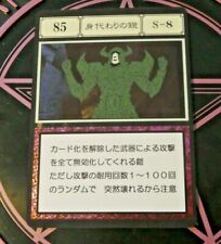 HUNTER X HUNTER GREED ISLAND CARDDASS LIMITED CARD PRISM CARTE 85 S-8 JAPAN MINT