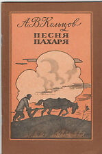 1976 THE SONG OF PLOWMAN - Russian Verses Ages 9-12 Kids Poetry Illustrated Book
