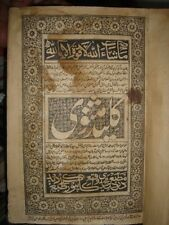 INDIA - OLD & RARE - PRINTED BOOK IN URDU - PAGES 328