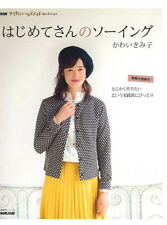 My First Sewing BOOK - Japanese Craft Pattern Book