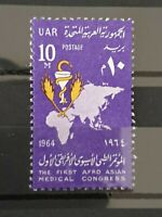 Egypt UAR 1964 First Afro-Asian Medical Congress.1 stamp set MNH