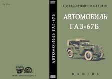 GAZ-67B user manual,188pages, 1955 year (PDF)