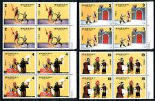 ROC CHINA TAIWAN 1982 THE KU CHENG REUNION COMPLETE SET