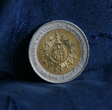 Princess Petcharat 80th Thailand 2006 10 Baht Unc Coin Thai Siam Bi Metallic
