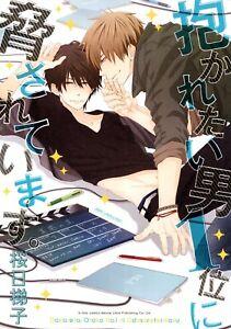 Dakaretai Otoko 1-i ni Odosarete Imasu #1   JAPAN BL Comic Manga Yaoi Dakaichi