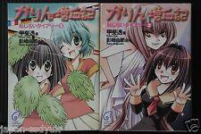 JAPAN novel: Chibi Vampire Karin Hajirai Diary 1~2 Complete Set