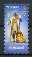 Ukraine 2018 MNH St Saint Nicholas 1v Set Saints Historical Figures Stamps