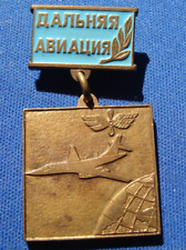 "Russian Soviet Medal Badge ""Long Distance Aviation"" Heavy Pin"