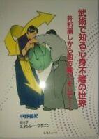 used Martial Arts Mind Body Oneness Unity Harmony World Aiki Kenjutsu Book Japan