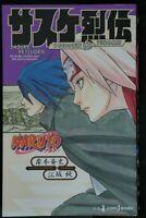 JAPAN Naruto novel: Sasuke Retsuden Mr.&Ms. Uchiha and the starry hevens