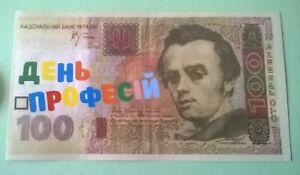 "Ukraine humor souvenir paper money children's holiday ""Feast of Occupations"""