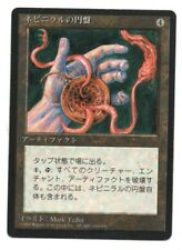 Nevinyrral's Disk FBB  4th Edition MTG Japanese SP