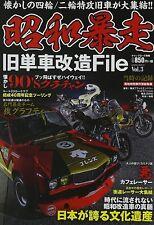 Japanese Gang Bosozoku Classic Motorcycle Remodeling Fan Book #3 Sakura MO