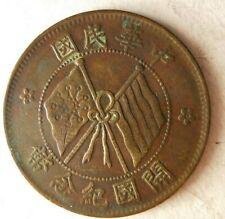 1912 CHINA (REPUBLIC OF) 10 CASH - HIGH QUALITY - Hard to Find Coin - Lot #A1