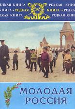 Young Russia. Photos of Early XXc_МОЛОДАЯ РОССИЯ. ЗАМЕТКИ ГАМСУНА ФОТО НАЧ ХХ в