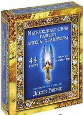 Таро Магическая сила ангела ..Deck Tarot  Healing with the Angels Russian Tarot