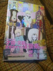 Cloth Road 7 Manga Okama Hideyuki Kurata c