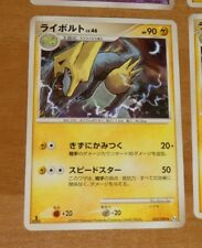 TCG POKEMON JAPANESE RARE CARD CARTE ELECSPRINT Rare 035/090 Pt4 1ED JAP 2009 **