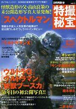 Tokusatsu Hihou Book #3 Spectreman War of the Gargantuas Sanda Gaira Ultraman