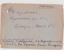 Old Russia (USSR) stamped envelope. Year 1939