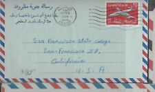 KUWAIT COVER (P0206B)1964  AIRPLANE AEROGRAM 25F SENT TO USA