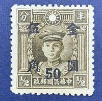 1948-49 CHINA STAMP #846 MARTYR SURCHARGE 50C ON 1/2C  WMK MNH OG g4b