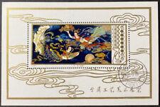 CHINA PRC  1433  Beautiful  Used  Souvenir  Sheet  AG