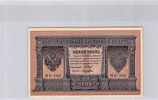 RUSSIE 1 ROUBLE 1898 SHIPOV (1912-1917) N° 366 PICK 1d
