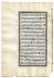 ILLUMINATED OTTOMAN QUR'AN LEAF 1262 AH (1845 AD) 59