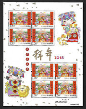 China 2018-2 New Year Greeting Special Stamp IV Mini S/S Dog 拜年四