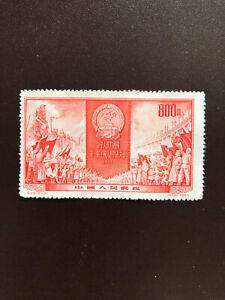 China PRC 1954 C29 1st National People's Congress Unused HH see photo