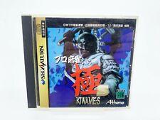 Vintage Video Game Sega Saturn Pro Mahjong Kiwame S *Japanese Import* (1)