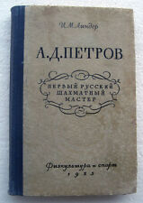 A.D Petrov, First Russian Chess Master - Russian book 1955