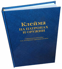 OBK-034 Stamps on Cartridges and Weapons. Guide for Forensic Experts. Volume 4