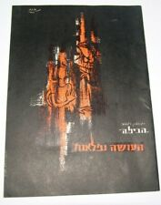 Hebrew vintage Israel 1960 HABIMA THE MIRACLE WORKER Helen Keller program ad