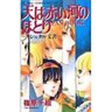 Red River Anatolia Story Fan Book Manga Art book JAPAN