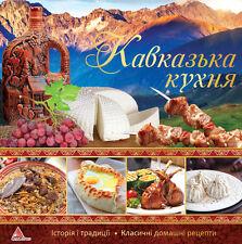 In Ukrainian cook book - Caucasian kitchen / Кавказька кухня