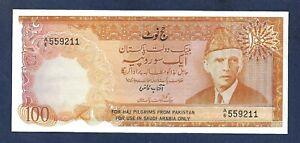 Pakistan Saudi Arabia 100 Rupees Haj Pilgrims 1978 P-R7 UNC