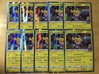 10x Kanazawa's Pikachu Pokemon Center Promo 2020 Japanese Japan 144/S-P NM