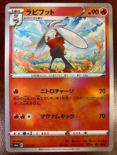 JAPANESE Pokemon Card Raboot 023/190 Mirror Reverse Holo S4a Shiny Star V NM