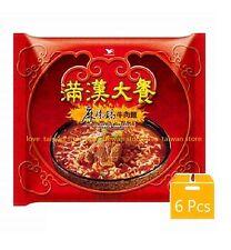 6 Pcs - Taiwan Super Hot Pot Beef Flavor Instant Noodle 統一滿漢 麻辣鍋牛肉麵 (6包)