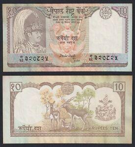 Nepal 10 rupees 1985(87) SUP/AU  C-07