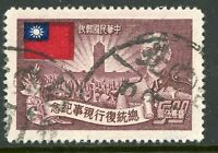 Free China 1953 Taiwan Chiang Kai Shek Ann $5.00 Hi Value  VFU  K673 ⭐⭐⭐ ⭐⭐⭐