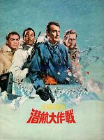 ICE STATION ZEBRA RARE JAPANESE 1968 MOVIE PROGRAM ROCK HUDSON PATRICK MCGOOHAN